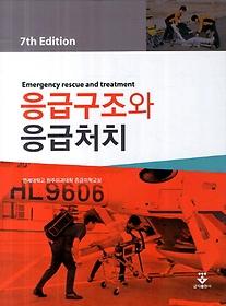 응급구조와 응급처치