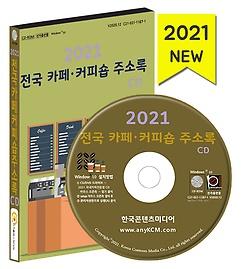 2021 전국 카페 커피숍 주소록 CD