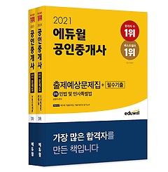 2021 에듀윌 공인중개사 1차 출제예상문제집 + 필수기출 세트