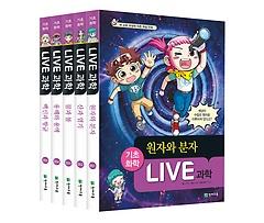 LIVE 과학 기초화학 51~55권 세트