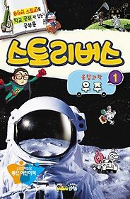 스토리버스 융합과학 1 - 우주