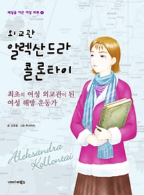 외교관 알렉산드라 콜론타이