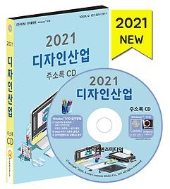 2021 디자인산업 주소록 CD