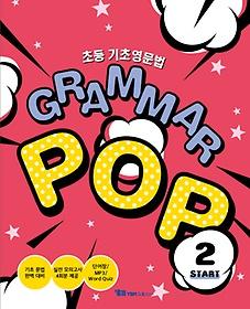 초등 기초영문법 GRAMMAR POP START 2