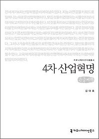4차 산업혁명 (큰글씨책)