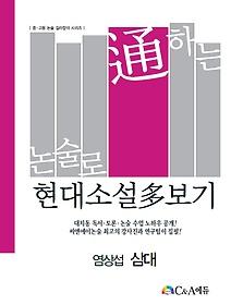 논술로 통하는 현대소설 다보기 - 삼대