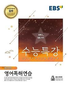 EBS 수능특강 영어영역 영어독해연습 (2018)