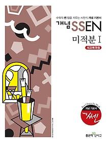 개념 쎈 SSEN 미적분 1 (2018년용)