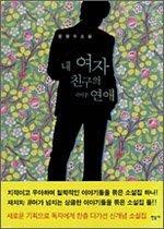 윤영수 소설집 세트
