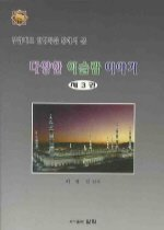 다양한 이슬람 이야기 3
