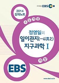 "<font title=""[한정판매] EBSi 강의교재 수능개념 과학탐구영역 정영일의 일이관지(一以貫之) 지구과학 1 (2014)"">[한정판매] EBSi 강의교재 수능개념 과학탐...</font>"