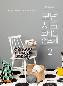 모던 시크 코바늘 손뜨개 2