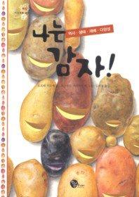 나는 감자!