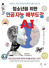 (청소년을 위한)인공지능 해부도감 AI  : 그림으로 쉽고 재미있게 배우는 AI의 모든 것
