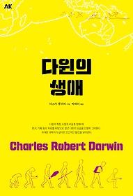 다윈의 생애