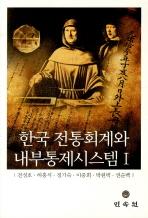 한국 전통회계와 내부통제시스템 1