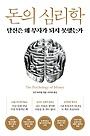 돈의 심리학 책표지