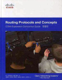 ROUTING PROTOCOLS AND CONCEPTS - 한글판