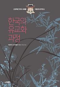 한국의 유교화 과정 : 신유학은 한국 사회를 어떻게 바꾸었나