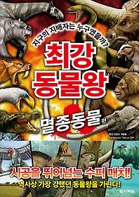 최강 동물왕 - 멸종동물