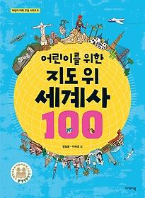 어린이를 위한 지도 위 세계사 100