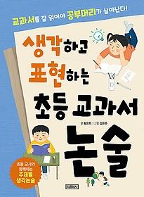 생각하고 표현하는 초등 교과서 논술