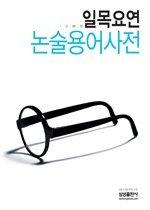 일목요연 논술용어사전▼/삼성출판사[1-440003]