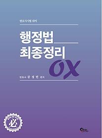행정법 최종정리 OX - 변호사시험 대비