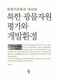 북한 광물자원 평가와 개발환경