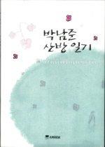 박남준 산방 일기