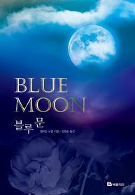블루 문 BLUE MOON