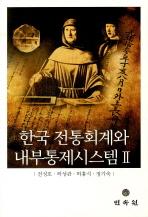 한국 전통회계와 내부통제시스템 2
