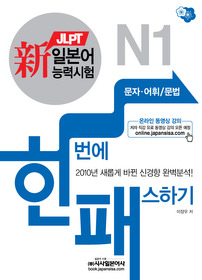 "<font title=""JLPT 신 일본어능력시험 한 번에 패스하기 N 1 - 문자,어휘/문법"">JLPT 신 일본어능력시험 한 번에 패스하기 ...</font>"