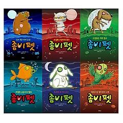 좀비 펫1~6권 패키지 (전6권)