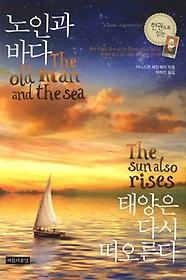 노인과 바다 / 태양은 다시 떠오른다