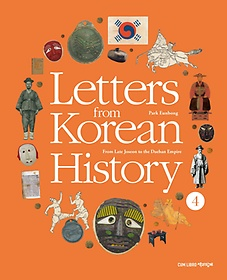 "<font title=""Letters from Korean History 한국사 편지 영문판 4"">Letters from Korean History 한국사 편...</font>"