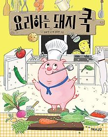요리하는 돼지 쿡