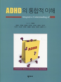 ADHD의 통합적 이해
