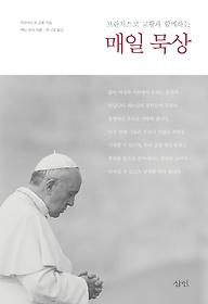 프란치스코 교황과 함께하는 매일 묵상