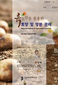 흙토람을 활용한 토양 및 양분관리