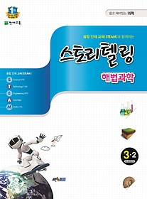 스토리텔링 해법과학 3-2 (2017년용)