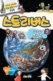 스토리버스 융합과학 2 - 지구