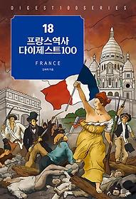 프랑스역사 다이제스트100