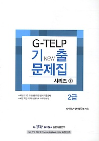 G-TELP 기출문제집 1 - 2급