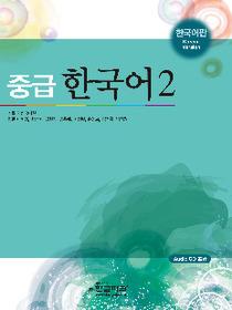 중급 한국어 2 - 한국어판