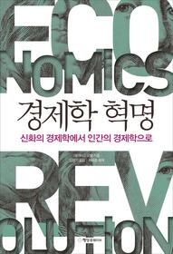 경제학 혁명 : 신화의 경제학에서 인간의 경제학으로