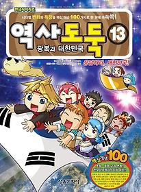 역사도둑 13 - 광복과 대한민국