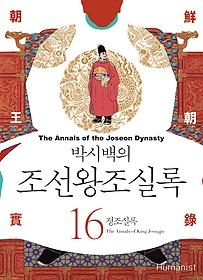 박시백의 조선왕조실록 16 (2015년 개정판)