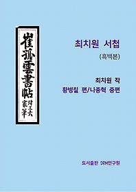 최치원 서첩(흑백본)