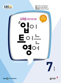 EBS 라디오 입이 트이는 영어 (월간) 7월호